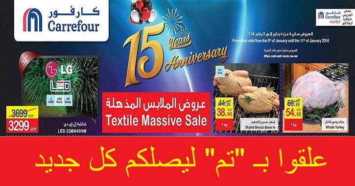 عروض جديدة في كارفور مصر