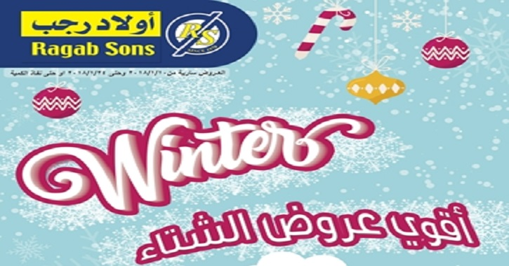 عروض الشتاء في اولاد رجب