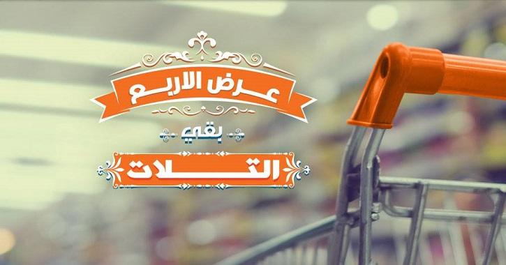 عروض كازيون ماركت اليوم في مصر الثلاثاء 23 يناير 2018