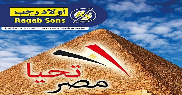 عروض اولاد رجب اليوم في مصر حتى 9 فبراير 2018