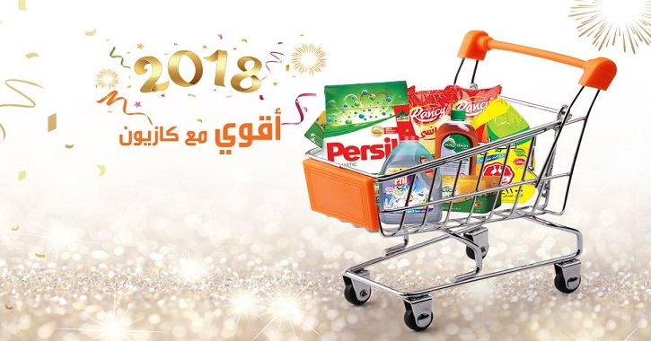 عروض كازيون ماركت اليوم في مصر ابتداء من الاربعاء 10 يناير 2018