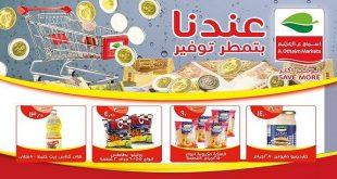 عروض اسواق العثيم مصر