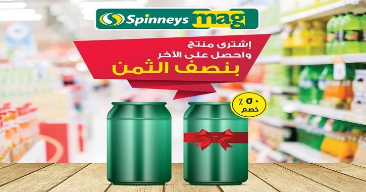 عروض سبينس ماركت في مصر العروض الجديدة حتى 23 يناير 2018
