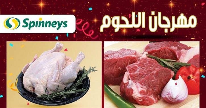 عروض مهرجان اللحوم في سبينس ماركت اقوى العروض للسنة الجديدة