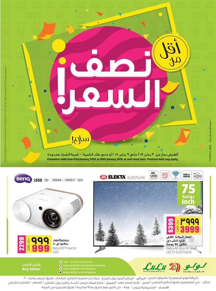 89a7ae11d عروض لولو الرياض لمدة يومين اليوم الاحد 24 مارس 2019 الموافق 17 رجب 1440