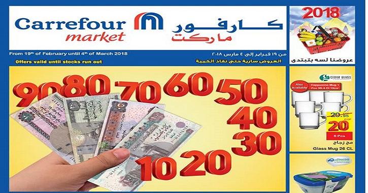عروض كارفور ماركت في مصر