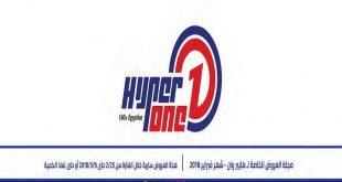 عروض هايبر وان في مصر