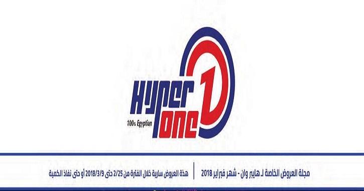 عروض هايبر وان في مصر مجلة العروض الجديدة حتى 9 مارس 2018