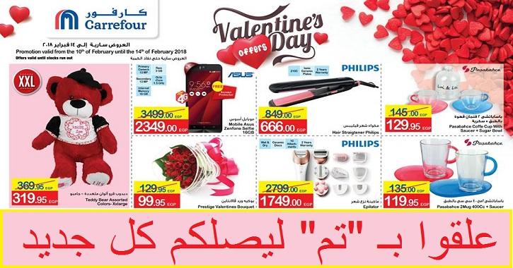 عروض ال Valentine Day في كارفور مصر