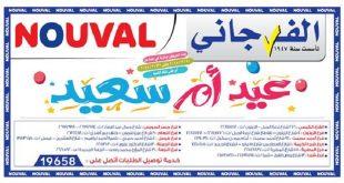 عروض الفرجاني هايبر ماركت في مصر