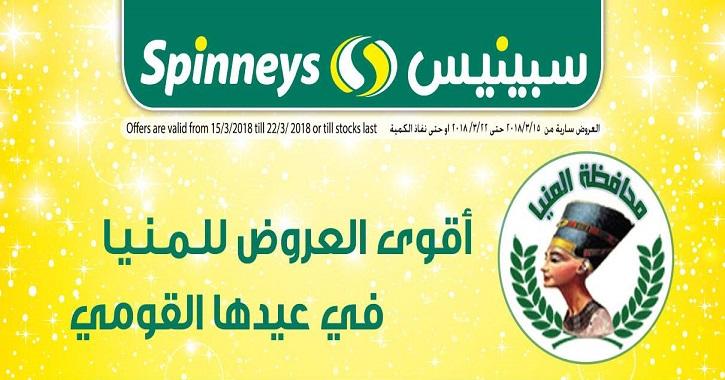 عروض سبينس ماركت في مصر اقوى العروض للمينا بعيدها الوطني