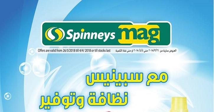عروض سبينس ماركت في مصر مع سبينس نظافة و توفير حتى 4 ابريل 2018