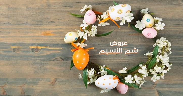 عروض شم النسيم في كازيون ماركت مصر حتى 9 ابريل 2018