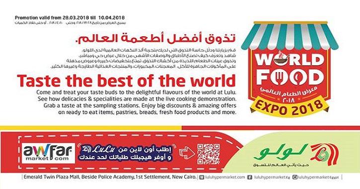 عروض لولو ماركت في مصر تذوق افضل اطعمة العالم