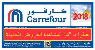 عروض كارفور مصر اليوم في مصر