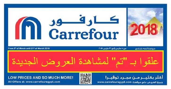 f41c26dfd عروض كارفور مصر اليوم في مصر اقوى العروض لهذا الاسبوع حتى 21 مارس 2018