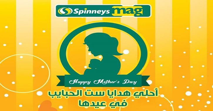 عروض سبينس ماركت في مصر تخفيضات كبرى لعيد الام 2018