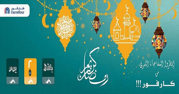 عروض رمضان في كارفور مصر