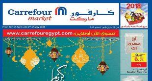 عروض كارفور ماركت اليوم في مصر
