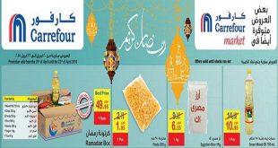 عروض كارفور مصر لشهر رمضان