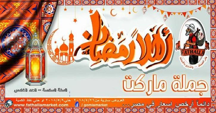 عروض رمضان في فتح الله جملة ماركت عروض جديدة حتى 9-5-2018