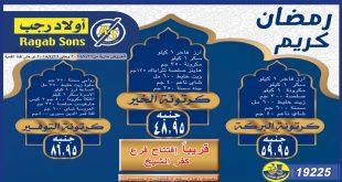 عروض رمضان في اولاد رجب