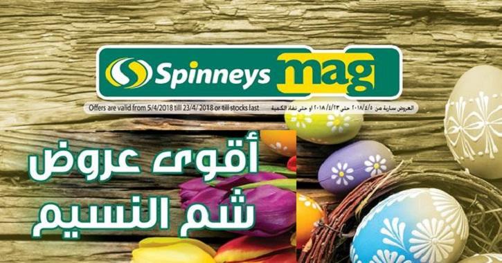 عروض سبينس ماركت في مصر اقوى عروض شم النسيم