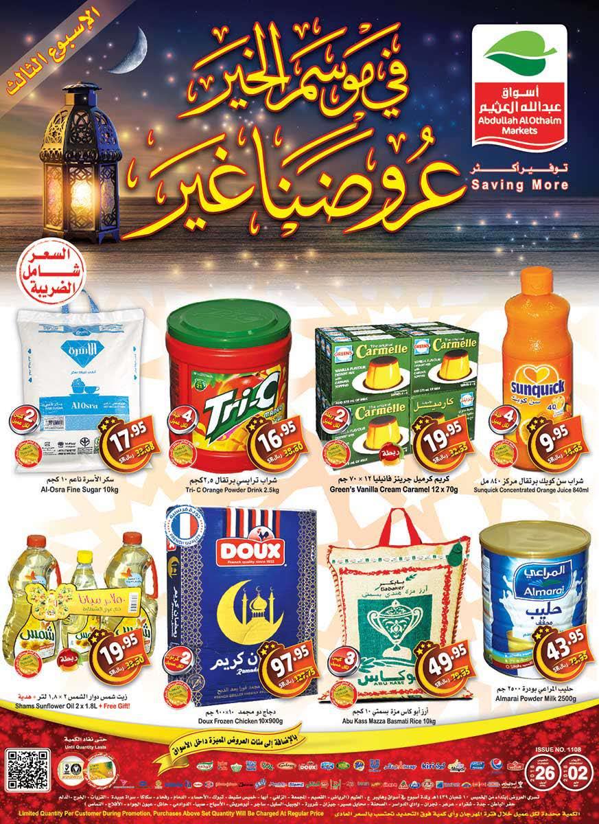 عروض العثيم الاسبوعية المذهلة من الخميس 26 ابريل 2018-عروض رمضان