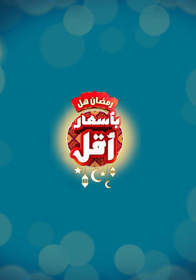 عروض هايبر بنده الاسبوعية من الخميس 10 شعبان 1439-عروض رمضان