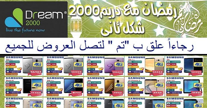 عروض دريم 2000 مايو 2018 – مجلة عروض رمضان ابتداءاً من 19 مايو 2018