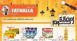 مجلة عروض فتح الله مايو 2018