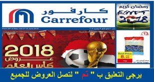 عروض كارفور مجلة كأس العالم
