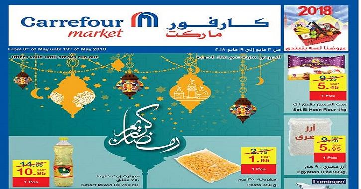 عروض كارفور ماركت في رمضان
