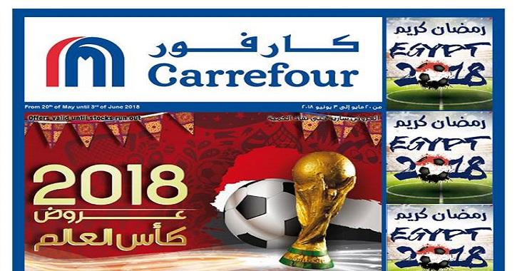 عروض كأس العالم في كارفور مصر