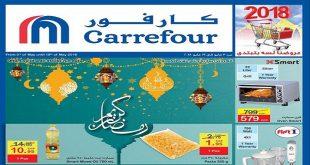 مجلة عروض رمضان في كارفور مصر
