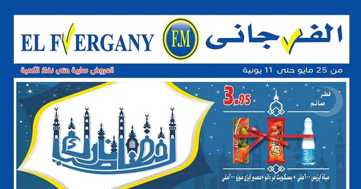 عروض رمضان في الفرجاني هايبر ماركت في مصر