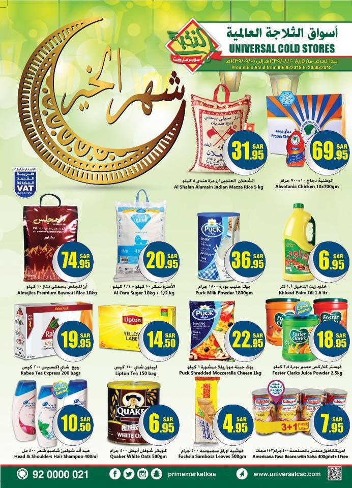 عروض الثلاجة العالمية الاسبوعية الاحد 6 مايو حتى 20 مايو 2018-عروض رمضان