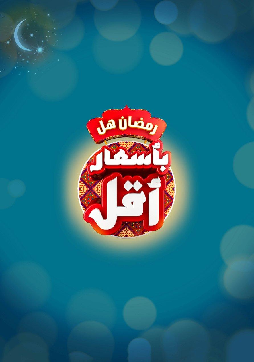 عروض هايبر بنده عروض رمضانية مميزة من يوم الخميس 24 مايو 2018