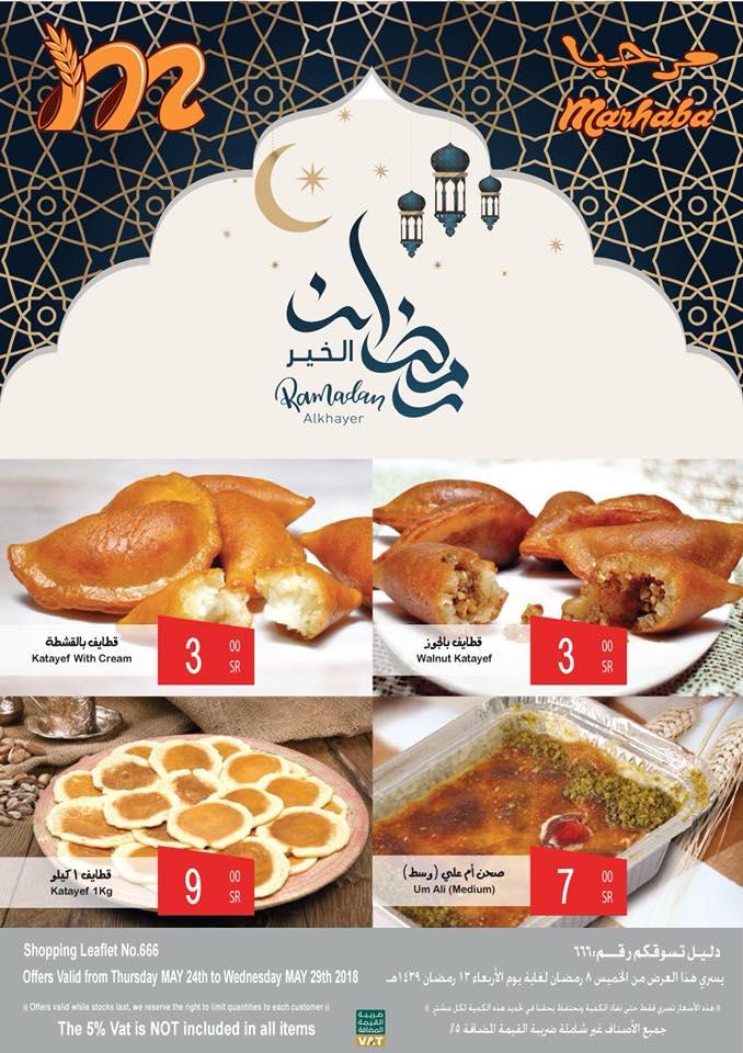 عروض مرحبا الاسبوعية اليوم الخميس 24 مايو 2018-عروض رمضان
