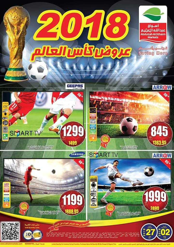 عروض العثيم من يوم الاحد 11 رمضان 1439 و لمدة 7 ايام -عروض كأس العالم