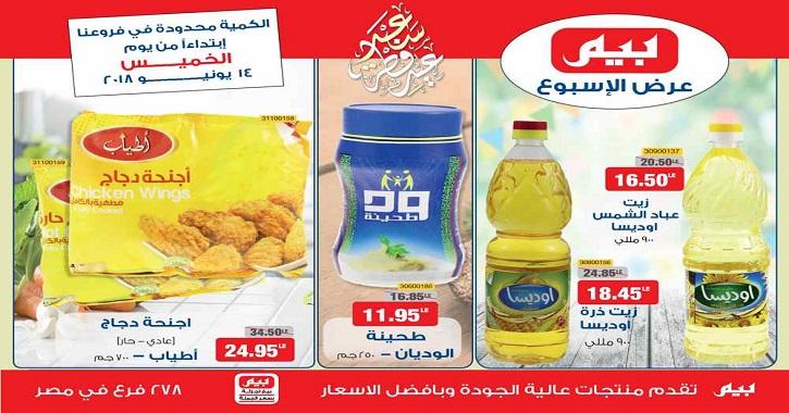 عروض بيم ماركت في مصر عروض عيد الفطر اعتباراً من اليوم