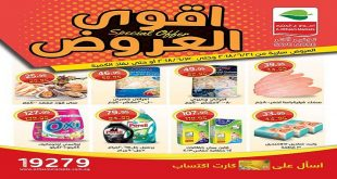 عروض اسواق العثيم اليوم في مصر