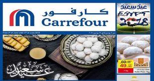 عروض كارفور هايبر ماركت في مصر