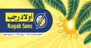 عروض اولاد رجب اليوم في مصر