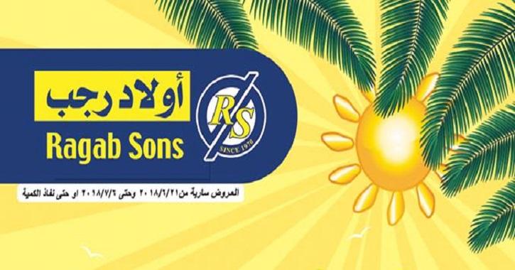 عروض اولاد رجب اليوم في مصر عروض الصيف حتى 6 يوليو 2018