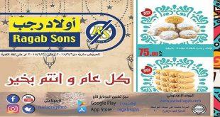 عروض اولاد رجب عروض عيد الفطر