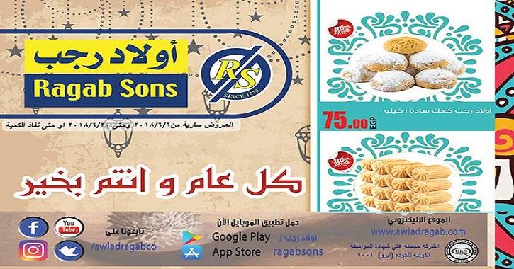 عروض اولاد رجب عروض عيد الفطر اقوى العروض حتى 20 يونيو 2018