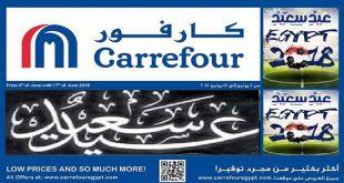 عروض العيد في كارفور مصر