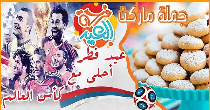 عروض فتح الله اليوم في مصر مجلة عروض عيد الفطر السعيد
