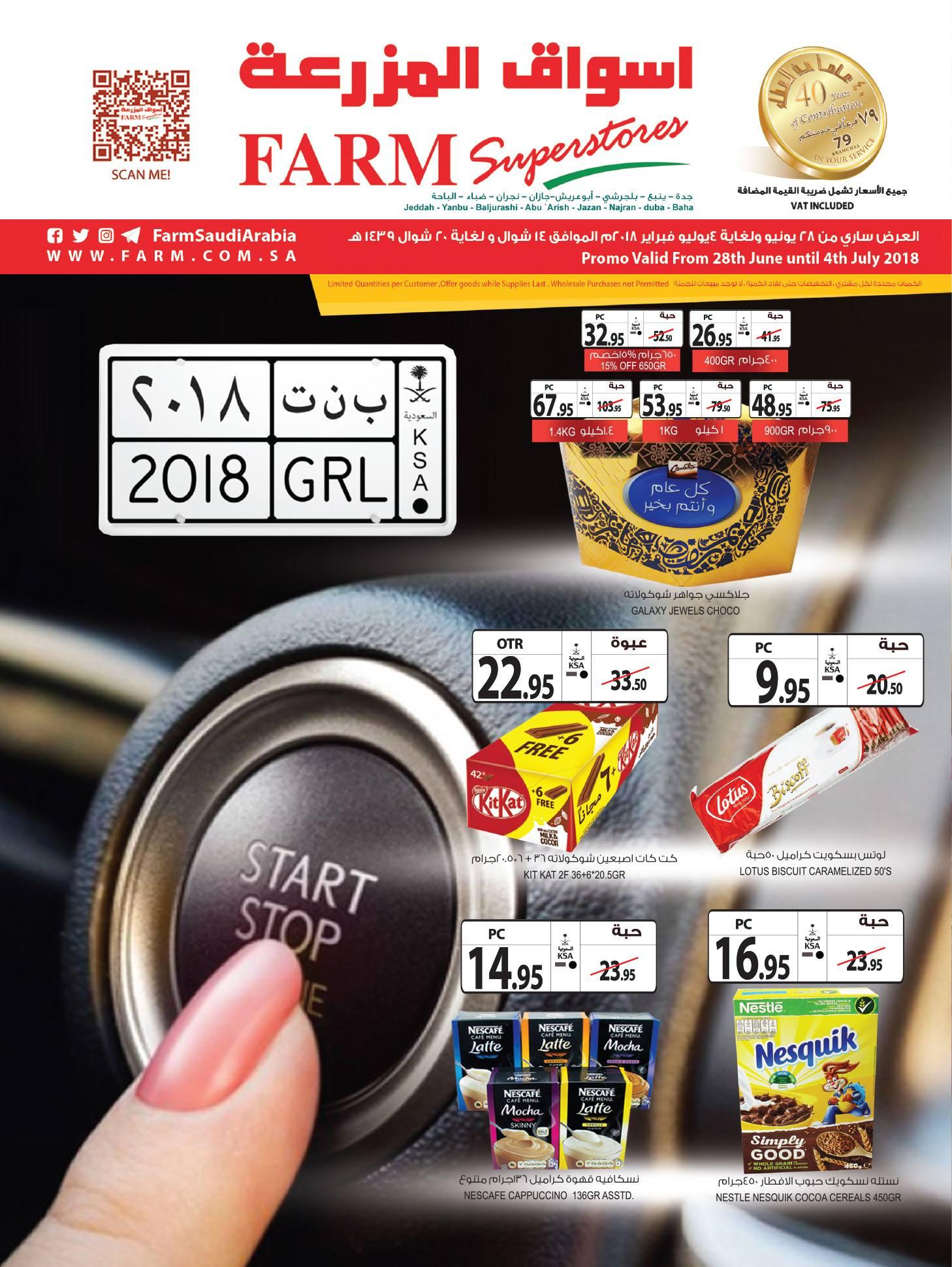 عروض المزرعة الغربية الخميس 28 يونيو 2018-عروض الاسبوع الجديدة
